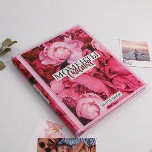 Фотоальбом на 20 магнитных листов «Моменты счастья»