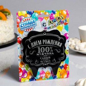 Свеча для торта «С Днём Рождения. 100% мужчина самый лучший на свете». 10?10 см
