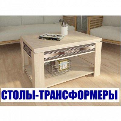Кровати для лучшего сна🛌 — Журнальные столы-трансформеры — Журнальные столики