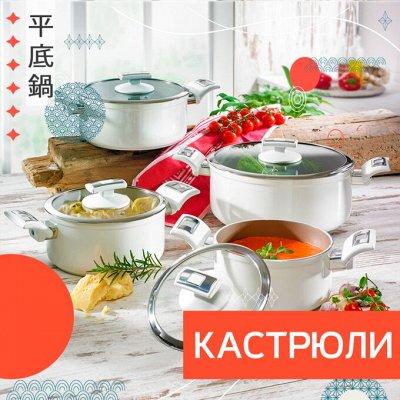 ASIA SHOP💎 Бережный уход для волос — Кастрюли 锅碗瓢盆 — Кухня
