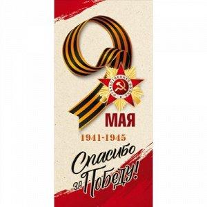 """Открытка-поздравление """"9 мая. 1941 -1945 спасибо за победу!"""""""