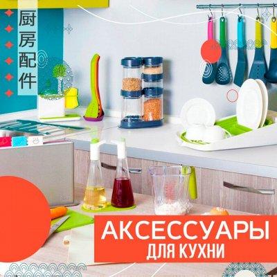 ASIA SHOP💎 Тренажеры - занимаемся спортом — Аксессуары для кухни 厨房配件 — Аксессуары для кухни