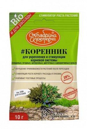 Коренник 10г био препарат для корней,