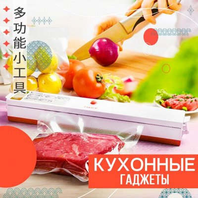 ASIA SHOP💎Самые низкие цену на Японию — Многофункциональные гаджеты 多功能小工具 — Кухня