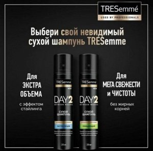 TRESEMME (ТРЕСЕММЕ) Шампунь Сухой Объем 75мл