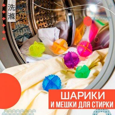 ASIA SHOP💎 Лето-солнце, море,пляж! Это праздничный кураж! — Шарики для стирки/мешочки 洗涤产品 — Хозяйственные товары