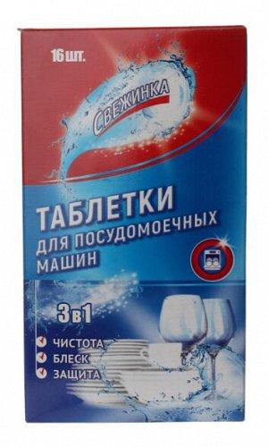 СВЕЖИНКА Таблетки для посудомоечной машины 16шт
