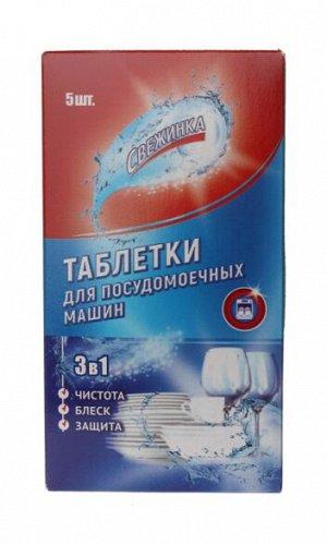 СВЕЖИНКА Таблетки для посудомоечной машины  5шт
