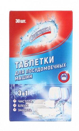 СВЕЖИНКА Таблетки для посудомоечной машины 30шт