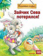 Зайчик Сева потерялся! Полезные сказки (Обложка)