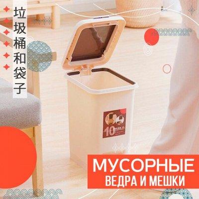 ASIA SHOP💎Самые низкие цены на Японию — Мусорные ведра/мешки 垃圾桶和袋子
