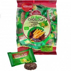 Конфеты COBARDE el CHOCOLATE мультизлаковые с жареным кунжутом с тёмной глаз 200гр