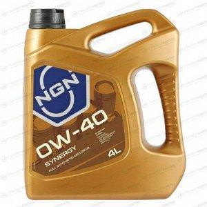 Масло моторное NGN SYNERGY 0w40 синтетическое API SN/CF, ACEA A3/B4, универсальное, 4л, арт. V172085312