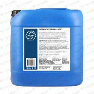 Масло трансмиссионное NGN UNIVERSAL ATF синтетическое, 20л, арт. V172085804