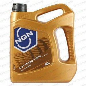 Масло трансмиссионное NGN CVT FLUID 1304 синтетическое, 4л, арт. V172085341