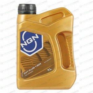 Масло трансмиссионное NGN CVT FLUID 1304 синтетическое, 1л, арт. V172085642