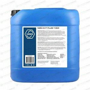 Масло трансмиссионное NGN CVT FLUID 1304 синтетическое, 20л, арт. V172085840