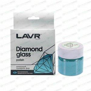 Полироль-реставратор фар Lavr Diamond Glass Polish, алмазный, с воском карнауба, комплект, шлифовальная бумага + полирующий состав, банка 20мл, арт. Ln1432
