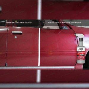 Полироль кузова Lavr Superfast Car Polish, сверхбыстрый, с силиконом и воском, восстанавливает цвет лакокрасочного покрытия, бутылка с триггером 480мл, арт. Ln1486