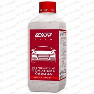 Полироль кузова Lavr Superfast Car Polish, сверхбыстрый, с силиконом и воском, восстанавливает цвет лакокрасочного покрытия, бутылка 1л, арт. Ln1487