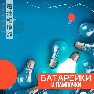ASIA SHOP💎Самые низкие цены на Японию — Батарейки/лампочки 电池和灯泡