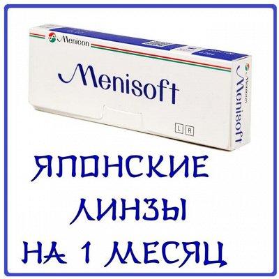 🎁Johnson Alcon BL Контактные линзы. Много акций и подарков — Menisoft. Бюджетная новинка на месяц (Япония) — Контактные линзы