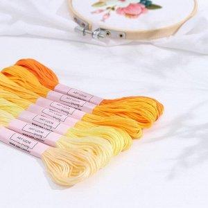 Набор ниток мулине, 8 ± 1 м, 7 шт, цвет жёлтый спектр