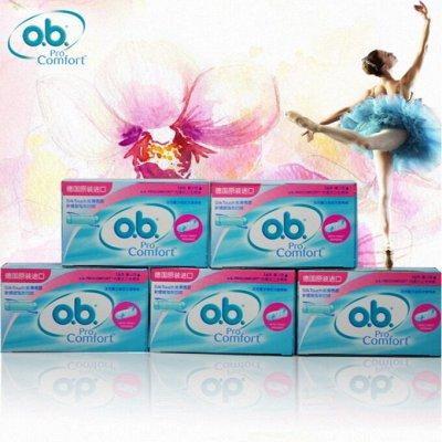 Экспресс💞Женская гигиена.В наличии.Твоя уверенность — o. b.®(Оби) Тампоны Original — Женская гигиена