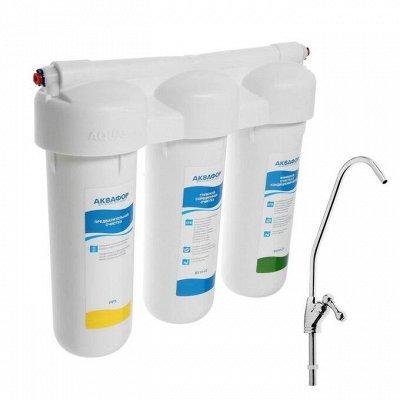 Наслаждение Посудой*Ярко*Красиво*Современно.  — Фильтры для воды — Фильтры для воды