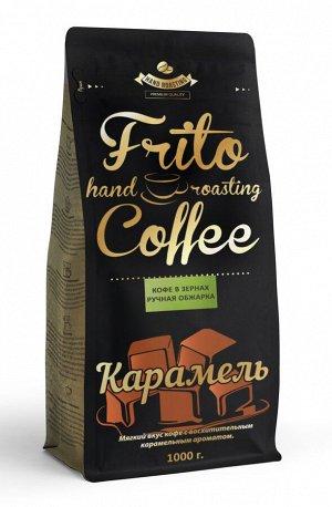 Кофе с ароматом КАРАМЕЛЬ 1 кг