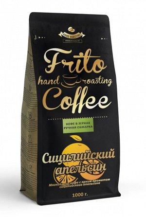 Кофе с ароматом СИЦИЛИЙСКИЙ АПЕЛЬСИН 1 кг