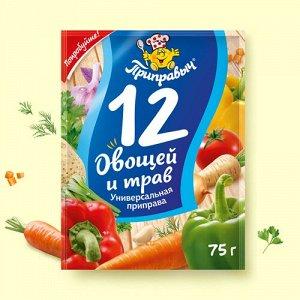 Приправа универсальная «12 овощей и трав»