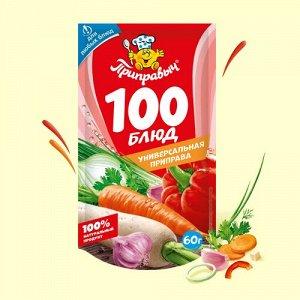 Приправа универсальная «100 блюд»