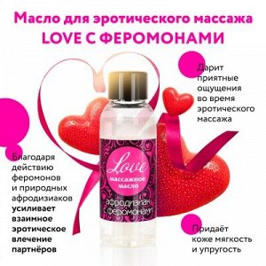 Массажное масло С ФЕРОМОНАМИ флакон 50мл