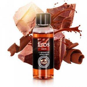 Масло массажное EROS (с ароматом шоколада) флакон 50 мл