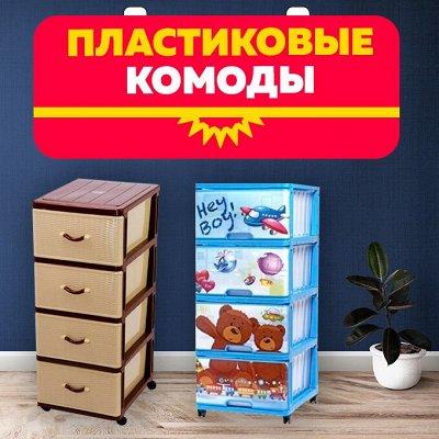 Ликвидация остатков! Посуда, кашпо, мебель + всё для дачи — Комоды взрослые и для детской! порядок везде