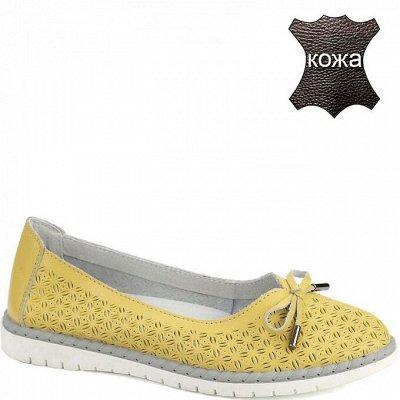 Триопт- обувь для всей семьи  — Обувь женская. Балетки и мокасины — Для женщин