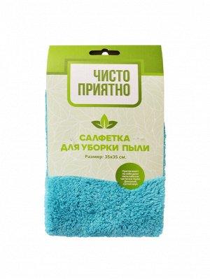 Салфетка для уборки пыли 35х35см MC-070/18JJB-03 ВЭД