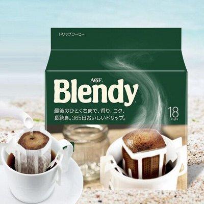 Кофе AFG Blendy, KO&FE.  Дриппакеты -  это удобно! — Абсолютный хит! Дрип пакеты AGF Бленди — Молотый кофе