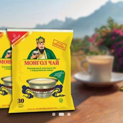 Кофе AFG Blendy, KO&FE.  Дриппакеты -  это удобно! — NEW! Монгол чай. Сила Чингисхана — Чай