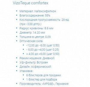 1-мес контактные линзы VizoTeque Comfortex (6 линз)