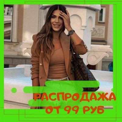 #Актуальные вещи в твой гардеробღДоступные цены! — Акция от поставщика! — Платья