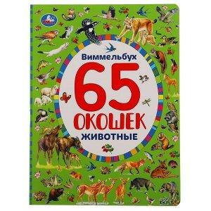 978-5-506-04451-2 Животные. Найди и покажи. Виммельбух. 65 окошек. А4 Формат: 235х315мм. 12 стр. Умка в кор.15шт