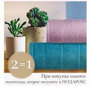Полотенце 70*140 Версаль+ подарок полотенце 30*50 Барокко, банные, в ассортименте