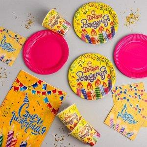 Набор бумажной посуды «День рождения!»