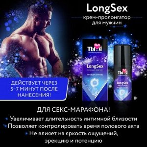 Крем LONG SEX для мужчин, флакон - диспенсер 20 г