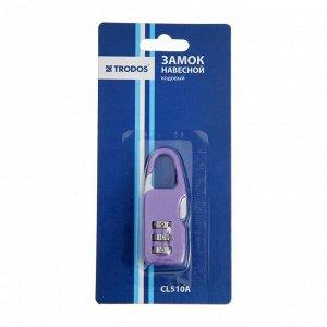 Замок навесной TRODOS CL510A, кодовый, фиолетовый