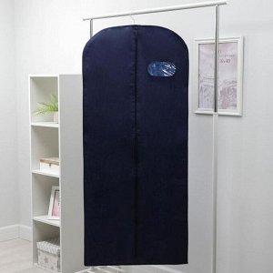 Чехол для одежды с окном, 60?140 см, спанбонд, цвет синий