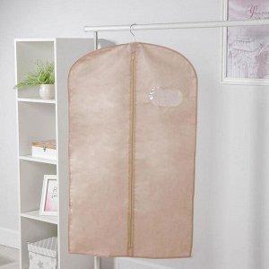 Чехол для одежды с окном, 60?120 см, спанбонд, бежевый