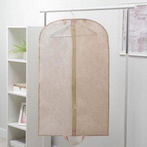 Чехол для одежды, 60?100 см, спанбонд, цвет бежевый